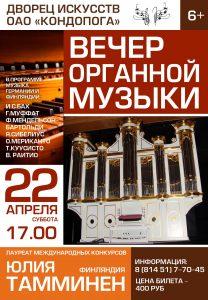 Вечер органной музыки 22.04