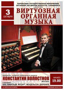 Органный концерт 03.10.2017